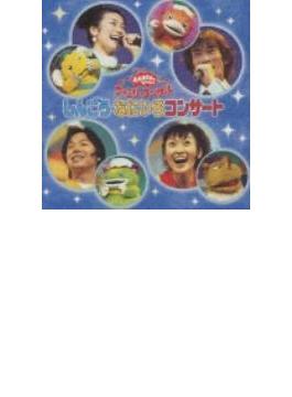 NHKおかあさんといっしょ しんごう・なにいろコンサート
