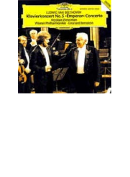 ピアノ協奏曲第5番『皇帝』 ツィマーマン、バーンスタイン&ウィーン・フィル