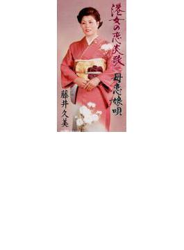 港女の恋炎歌 / 母恋娘唄