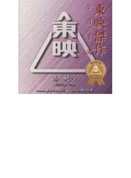 藤純子ベストコレクション Vol 3