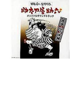 助太刀屋助六 オリジナルサウンドトラック