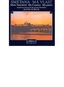 連作交響詩『わが祖国』 クーベリック&バイエルン放送交響楽団
