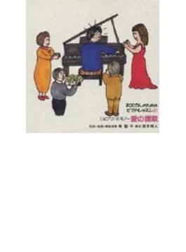 愛の賛歌お父さんのためのピアノ・レッスン 角聖子(ピアノ)