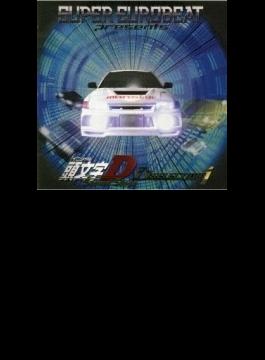 頭文字D Second Stage D Selection 1 - Super Eurobeat Presents
