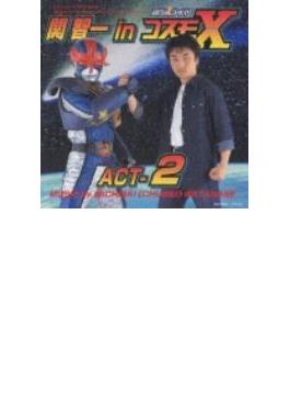 銀河ロイド コスモ X オリジナル サウンドトラック 関智一in コスモ X Act 2