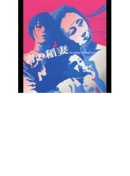 青の稲妻 オリジナル・サウンドトラック