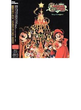 東京ディズニーランド クリスマス・ファンタジー2000