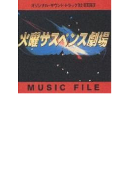 火曜サスペンス劇場オリジナルサントラ'82