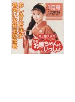 井上喜久子の月刊「お姉ちゃんといっしょ」1月号~おしるこ片手に初笑いお年玉記念号