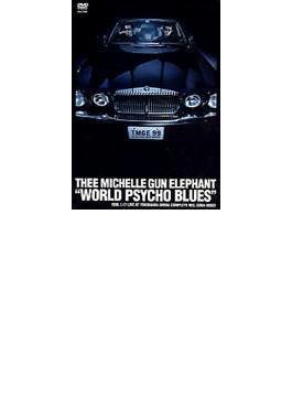 WORLD PSYCHO BLUES