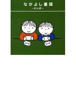 ブルーナのわくわくキッズ なかよし童謡 -さんぽ-