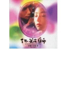 化粧師kewaishi オリジナルサウンドトラック