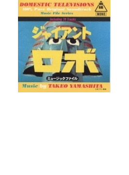 ジャイアントロボ ミュージック ファイル (音楽)山下毅雄