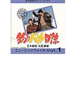釣りバカ日誌~ミュージックファイル1~/オリジナルサントラ