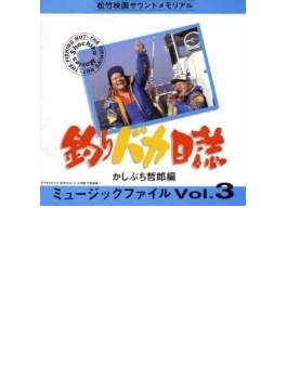 釣りバカ日誌 ミュ-ジックファイルVol.3