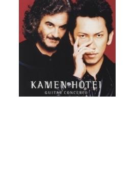 ギター・コンチェルト HOTEI&KAMEN