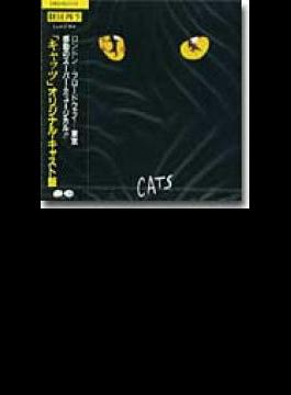 Cats -劇団四季