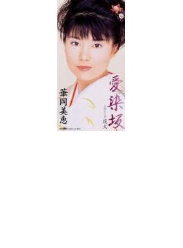 愛染坂/花火