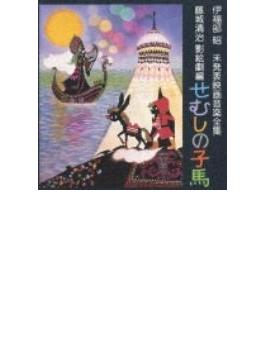 伊福部昭未発表映画音楽全集~藤城清治影絵劇編・せむしの子馬