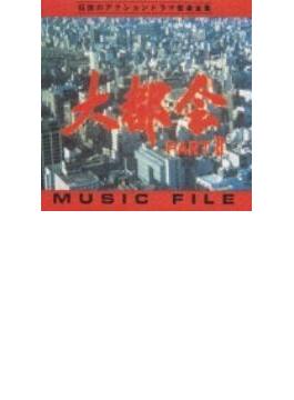 大都会PARTII ミュージックファイル