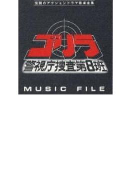 ゴリラ 警視庁捜査第8班 ミュージックファイル