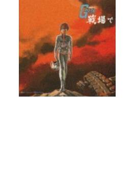 機動戦士ガンダム「戦場で」 BGM集