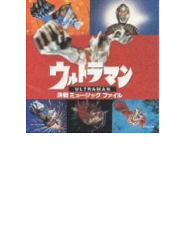 ウルトラマン・決戦 ミュージックファイル