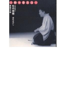 小朝の夢高座 Op.1「牡丹燈籠 - 御札はがし」