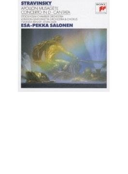 Apollon Musagete: Salonen / Stockholm.co