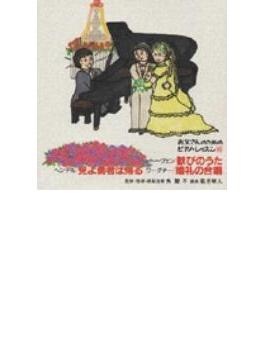 歓びのうた他お父さんのためのピアノ・レッスン 角聖子(ピアノ・指導)