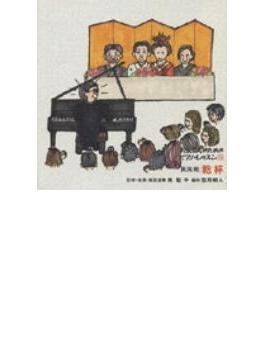 乾杯お父さんのためのピアノ・レッスン 角聖子(ピアノ・指導)