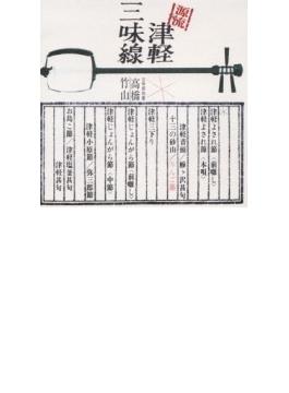 源流・高橋竹山の世界~津軽三味線~
