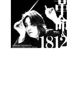 ショスタコーヴィチ:『革命』、チャイコフスキー:『1812年』 西本智実 / ロシア・ボリショイ交響楽団