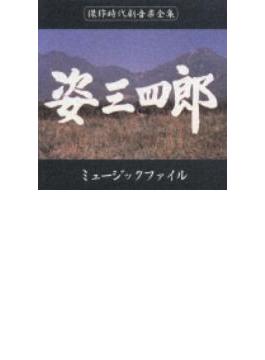 姿三四郎 ミュ-ジックファイル