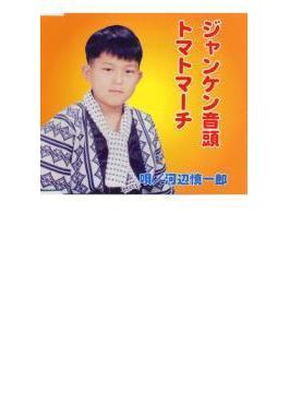 ジャンケン音頭 / トマトマーチ