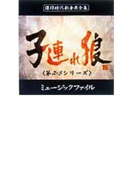 子連れ狼<第2・3シリ-ズ> ミュ-ジックファイル