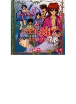 るろうに剣心~明治剣客浪漫譚~ソングス2/オリジナルサントラ