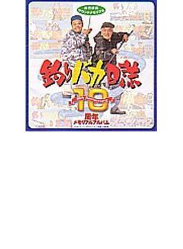 釣りバカ日誌 10周年メモリアルアルバム