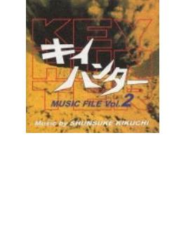 キイハンター MUSIC FILE Vol.2