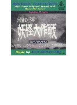 「河童の三平・妖怪大作戦」ミュージックファイル