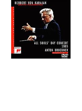 交響曲第9番 カラヤン指揮ベルリン・フィル(1985年11月24日ライヴ)