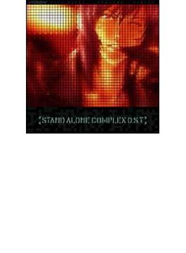 攻殻機動隊 [STAND ALONE COMPLEX O.S.T.]