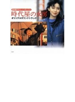 時代屋の女房 オリジナルサウンドトラック