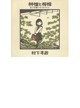 林檎と檸檬 村下孝蔵ベストセレクション