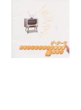 日本テレビドラマ主題歌集- 90年代-