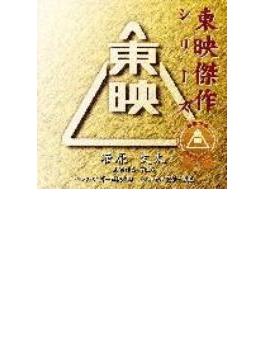 菅原文太主演作品vol.5 トラック野郎2