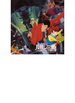 「ルパン三世 くたばれ!ノストラダムス」オリジナル・サウンドトラック