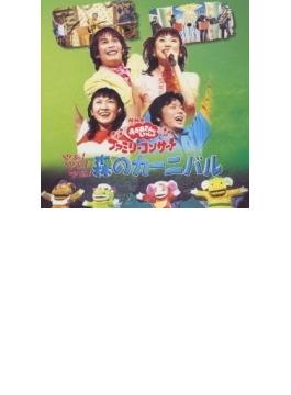 NHK おかあさんといっしょ やぁ!やぁ!やぁ! 森のカーニバル