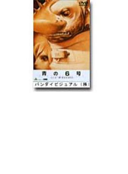 青の6号 Vol.4「MINASOKO」(最終巻)