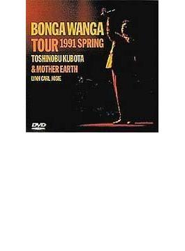 FUNKY LIVE PERFORMANCE 5 日本一のBONGA WANGA 男s TOUR `91 完全収録盤